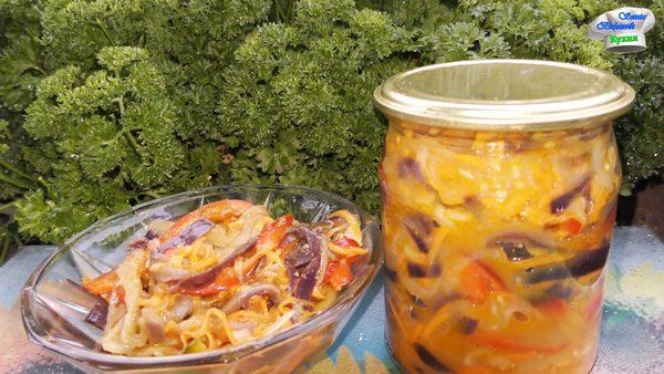 Вкусные и простые рецепты салатов из баклажанов на зиму